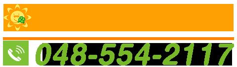 ひまわり鍼灸整骨院・整体院 048-554-2117