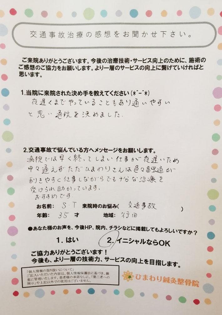 S.T様 35歳 行田 交通事故